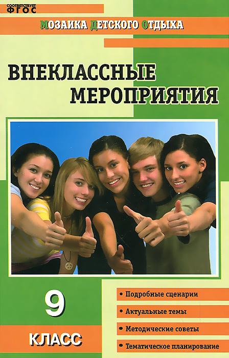 Внеклассные мероприятия. 9 класс
