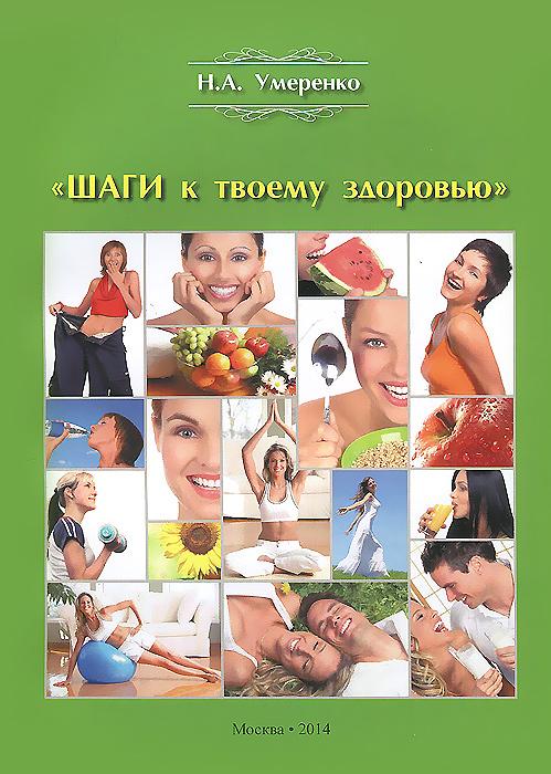 Н. А. Умеренко Шаги к твоему здоровью