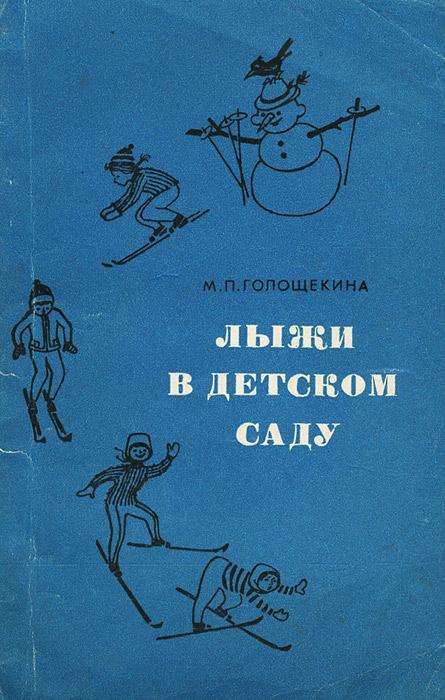 так сказать в книге М. П. Голощекина