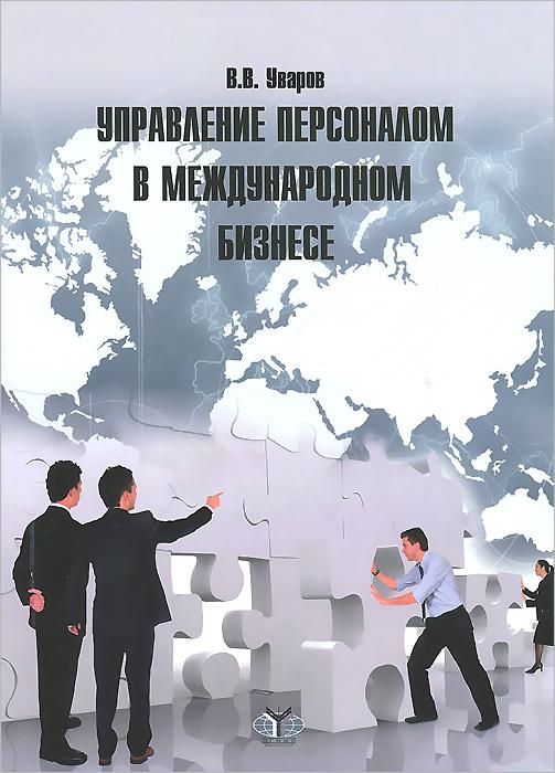 Управление персоналом в международном бизнесе. Учебное пособие