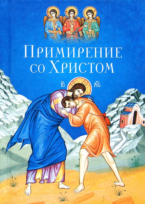 С. М. Масленников Примирение со Христом