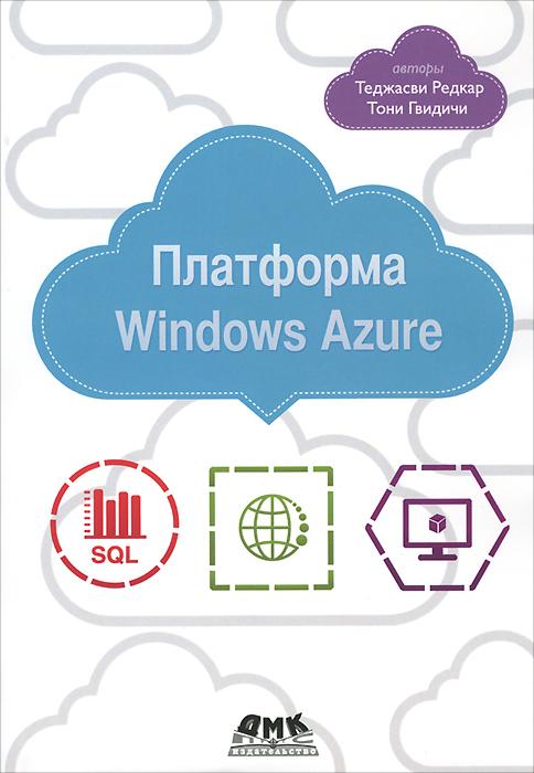 Теджасви Редкар, Тони Гвидичи. Платформа Windows Azure