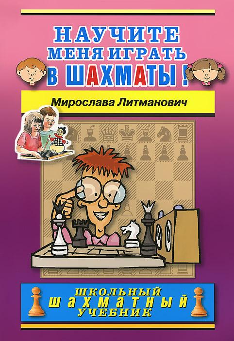 Научите меня играть в шахматы!