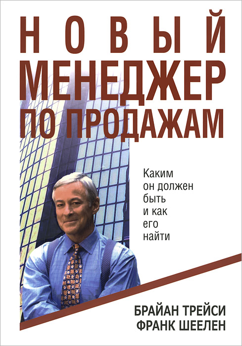 Брайан Трейси, Франк Шеелен Новый менеджер по продажам