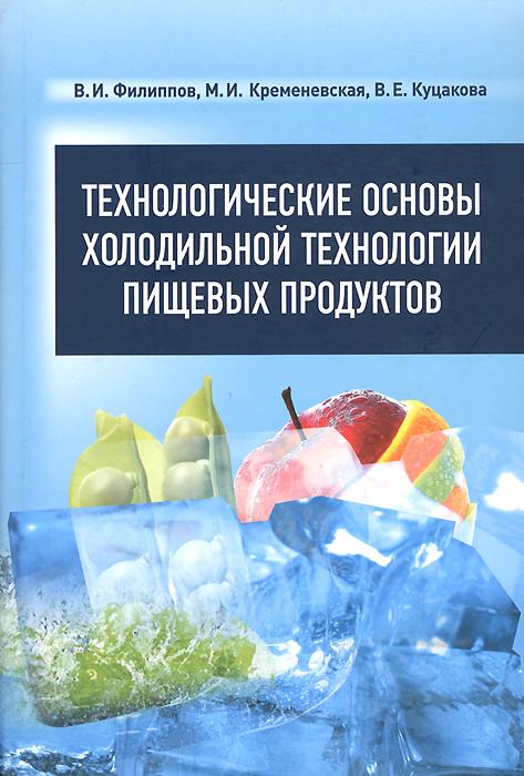 Технологические основы холодильной технологии пищевых продуктов. Учебник