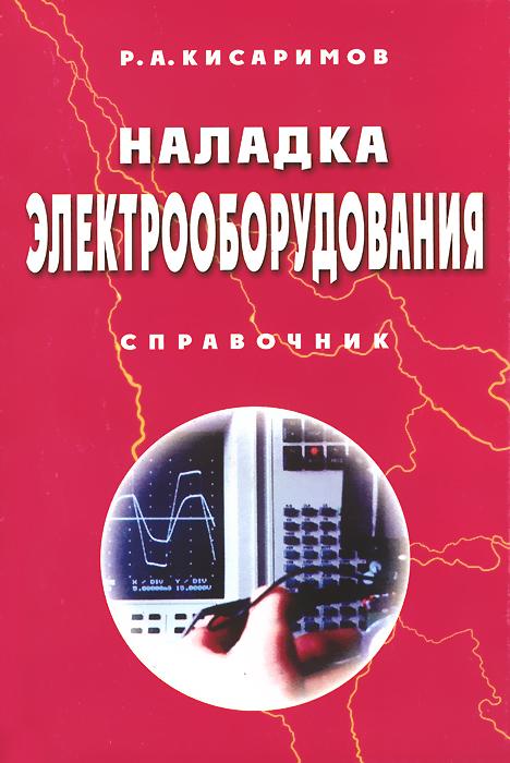 Р. А. Кисаримов Наладка электрооборудования. Справочник goya пиджак