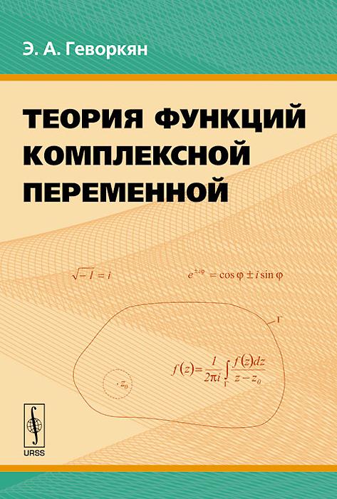 Теория функций комплексной переменной. Учебное пособие