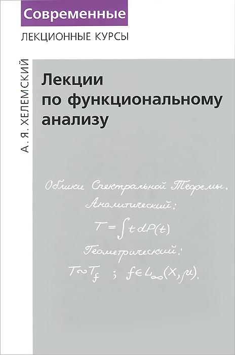 Лекции по функциональному анализу