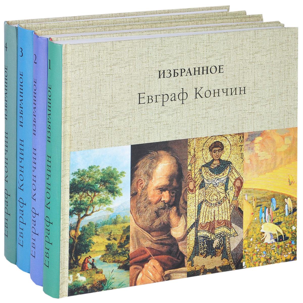 Евграф Кончин Евграф Кончин. Избранное. В 4 томах (комплект из 4 книг) избранное комплект в 2 х томах