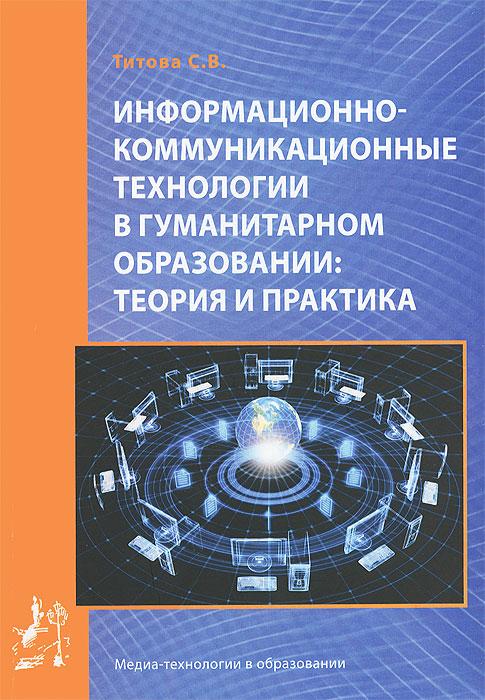 Информационно-коммуникационные технологии в гуманитарном образовании. Теория и практика