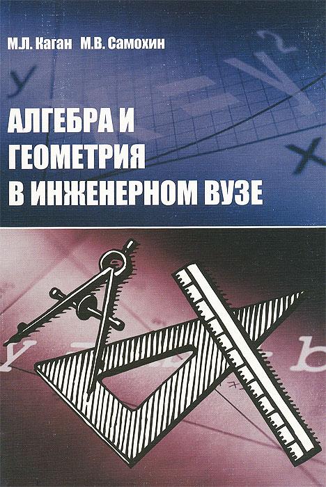 М. Л. Каган, М. В. Самохин. Алгебра и геометрия в инженерном вузе. Учебное пособие