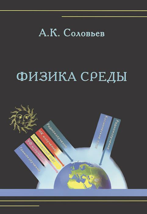 А. К. Соловьев Физика среды