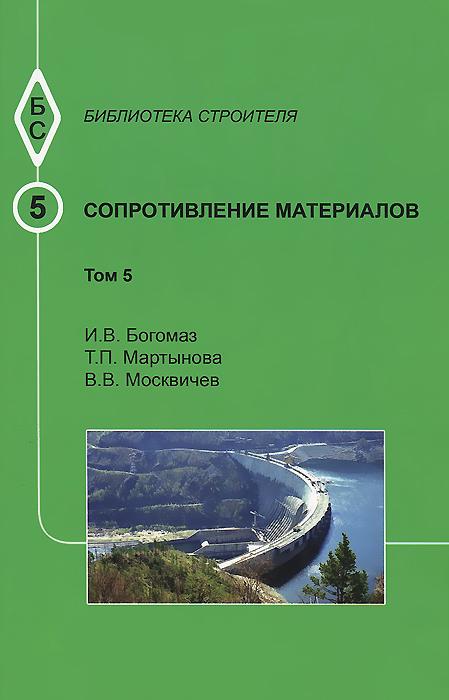 Сопротивление материалов. Том 5. Учебное пособие