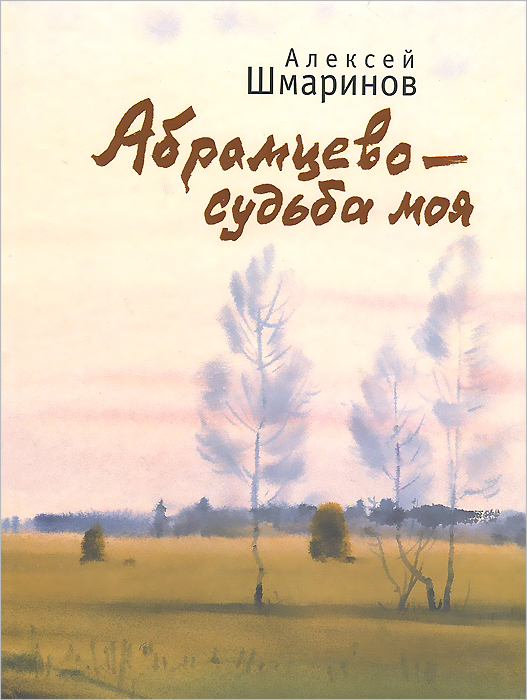 Алексей Шмаринов Абрамцево - судьба моя канес с моя судьба