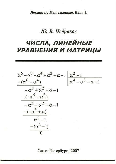 Числа. Линейные уравнения и матрицы. Лекции по математике. Выпуск 1