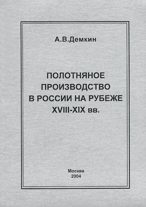 Полотняное производство в России на рубеже XVIII-XIX вв