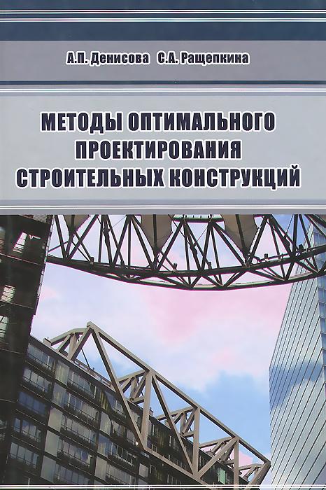 Методы оптимального проектирования строительных конструкций