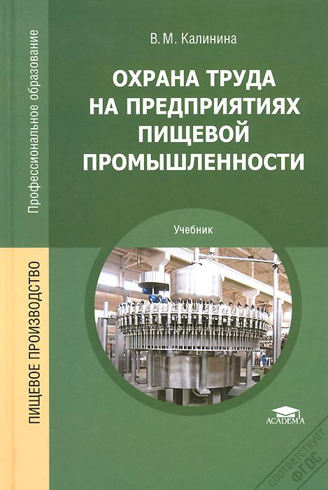 Охрана труда на предприятиях пищевой промышленности. Учебник