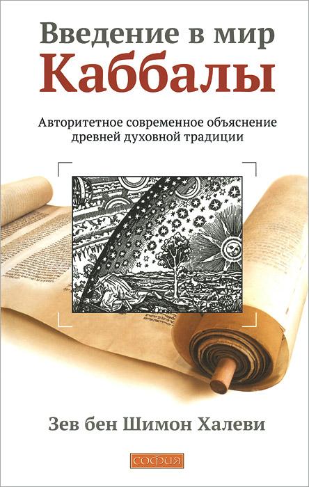Зев бен Шимон Халеви Введение в мир Каббалы. Авторитетное современное объяснение древней духовной традиции
