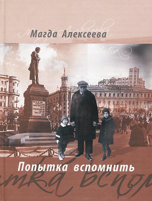 так сказать в книге Магда Алексеева