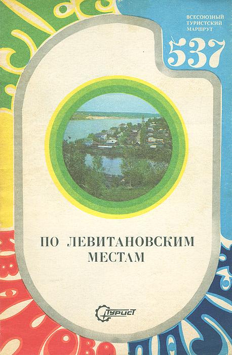 как бы говоря в книге В. Ф. Борисов