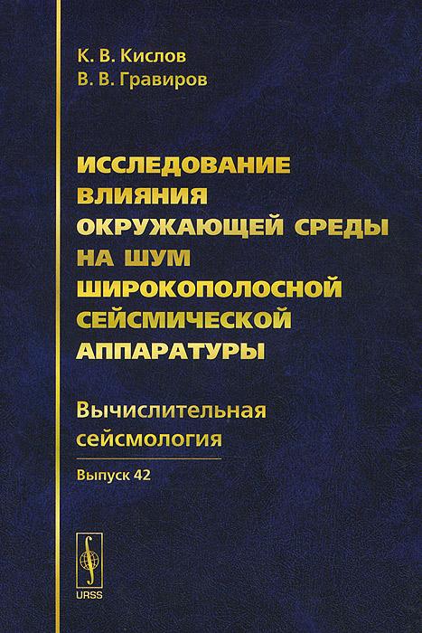 К. В. Кислов, В. В. Гравиров Исследование влияния окружающей среды на шум широкополосной сейсмической аппаратуры в москве и области максискутер sym 200 карбюратор цена