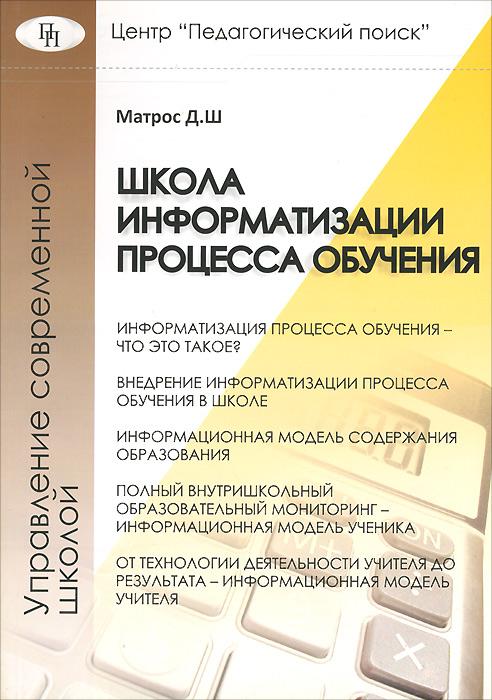 Д. Ш. Матрос. Школа информатизации процесса обучения