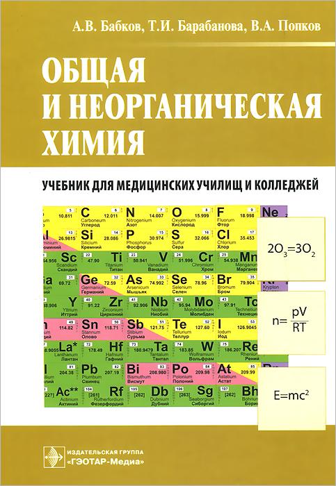Общая и неорганическая химия. Учебник