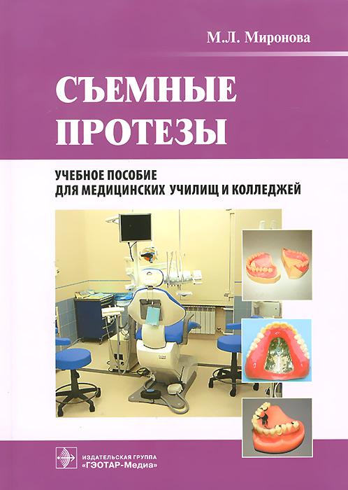 Съемные протезы. Учебное пособие