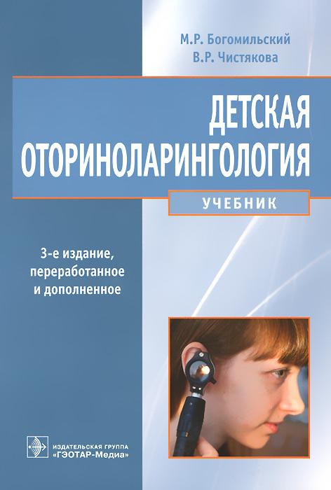 Детская оториноларингология. Учебник