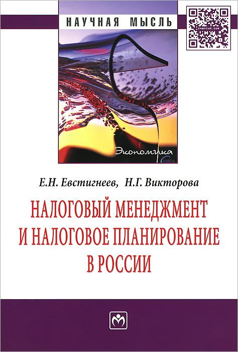 Налоговый менеджмент и налоговое планирование в России