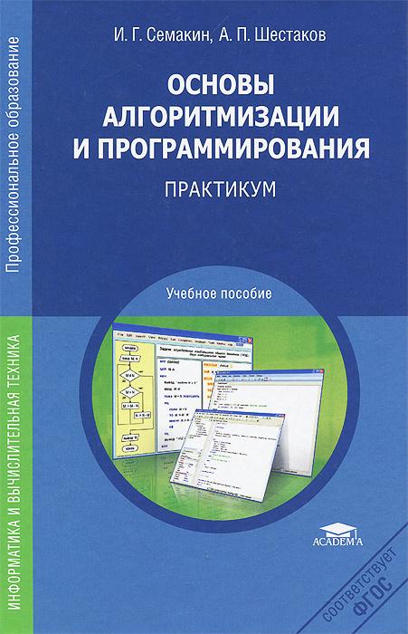 Основы алгоритмизации и программирования. Практикум. Учебное пособие
