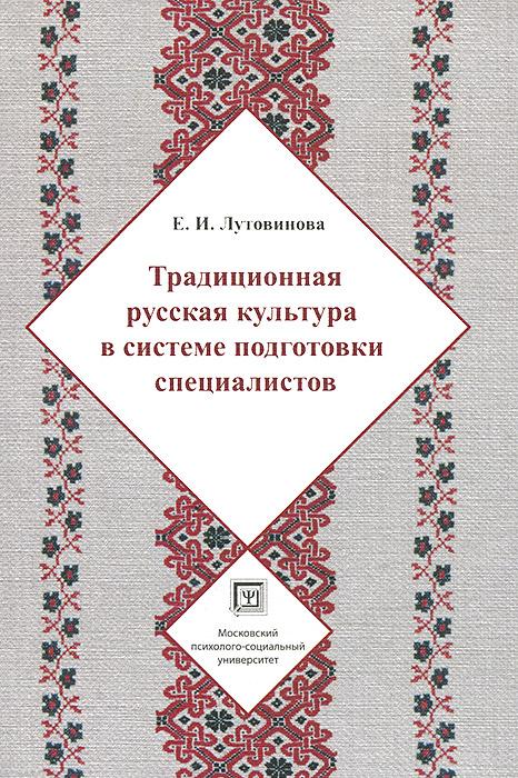 Традиционная русская культура в системе подготовки специалистов. Учебное пособие