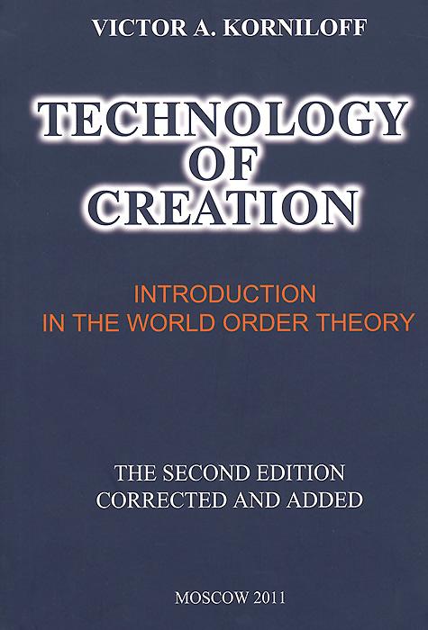 Виктор А. Корнилов. Technology of Creation. Introduction in the World Order Theory