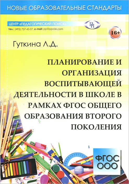 Планирование и организация воспитывающей деятельности в школе в рамках ФГОС общего образования второго поколения