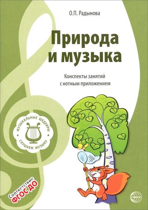 О. П. Радынова Музыкальные шедевры. Природа и музыка. Конспекты занятий с нотным приложением