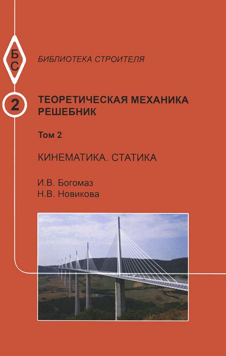 Теоретическая механика. Том 2. Кинематика. Статика. Учебное пособие