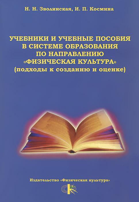 Учебники и учебные пособия в системе образования по направлению