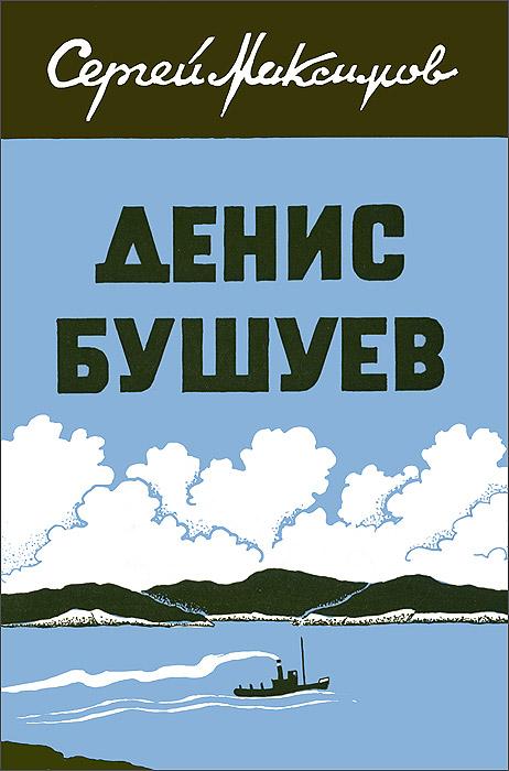 Сергей Максимов Денис Бушуев. Том 1