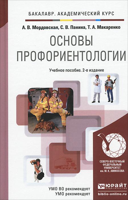 Основы профориентологии. Учебное пособие