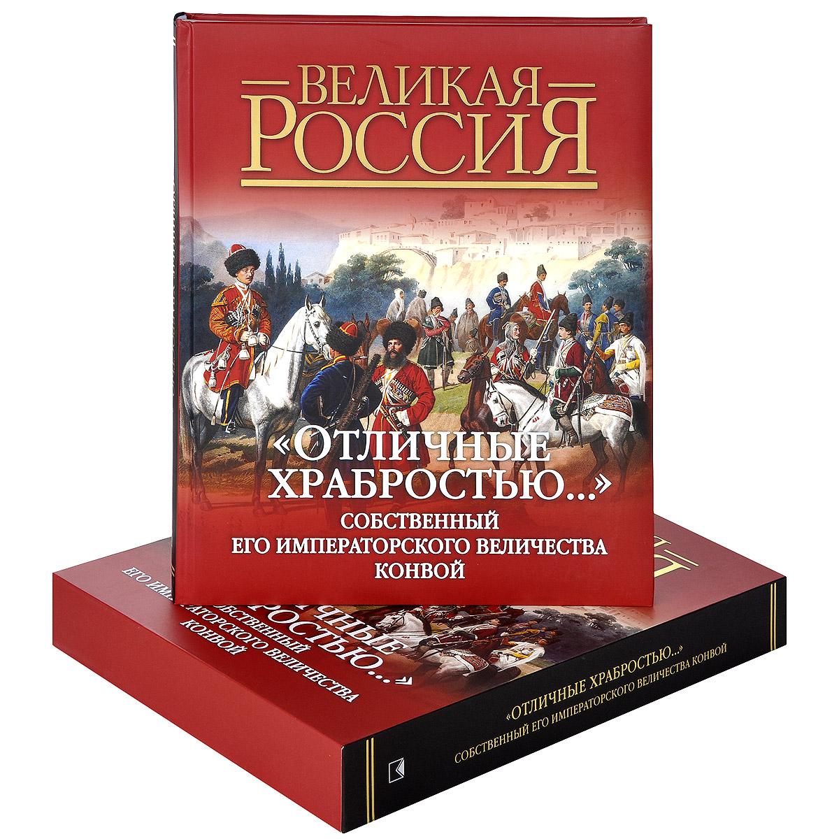 Д. А. Клочков Отличные храбростью.... Собственный Его Императорского Величества конвой