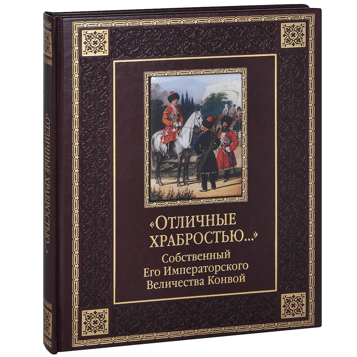 Д. А. Клочков Отличные храбростью.... Собственный Его Императорского Величества конвой (подарочное издание)