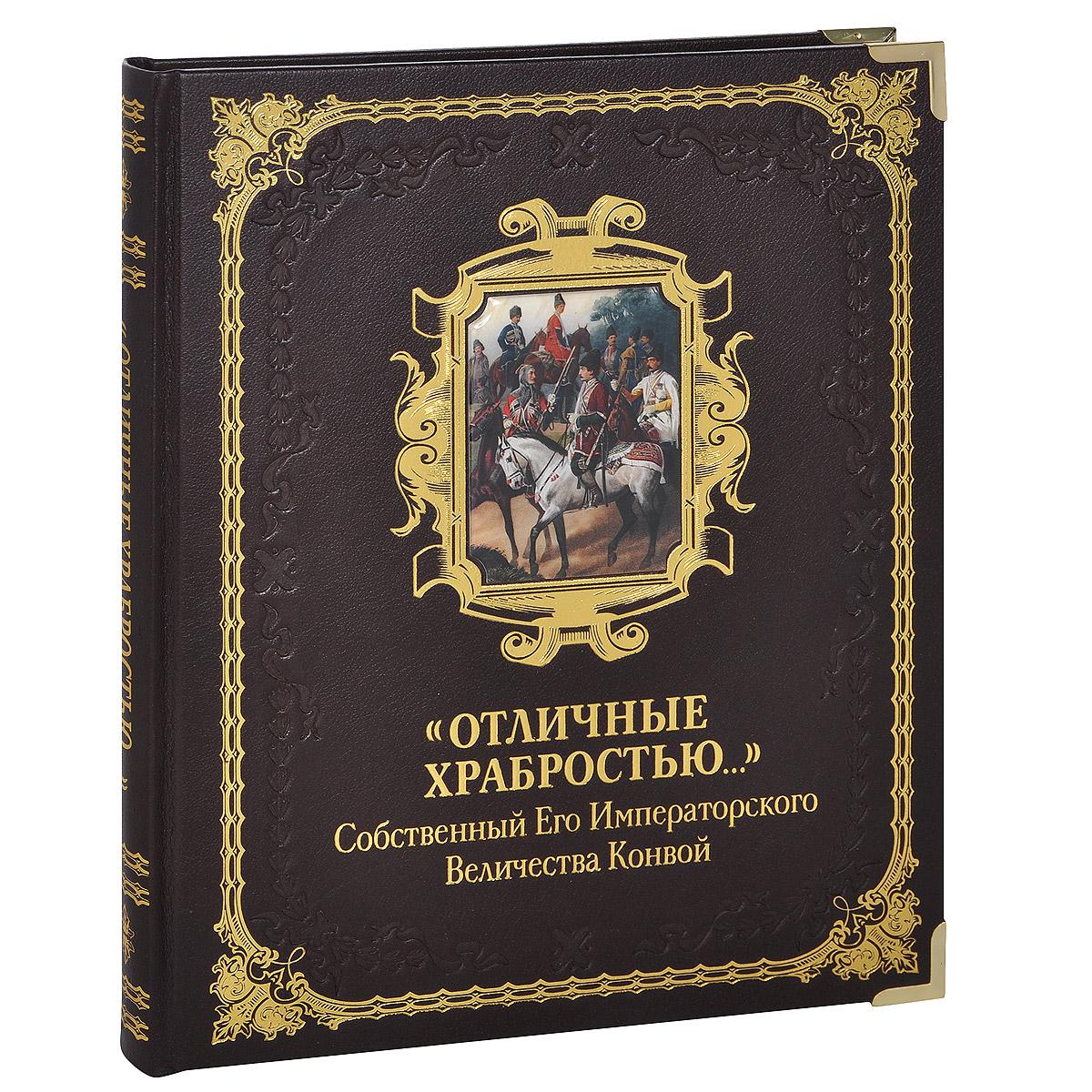 Д. А. Клочков Отличные храбростью... Собственный Его Императорского Величества Конвой (подарочное издание)
