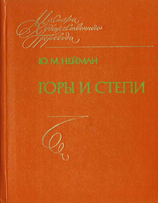 Ю. М. Нейман
