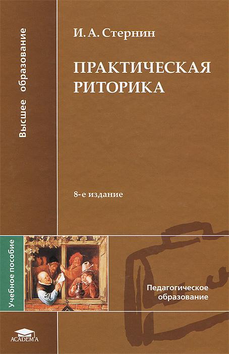 И. А. Стернин Практическая риторика. Учебное пособие