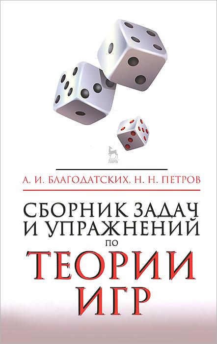 Сборник задач и упражнений по теории игр. Учебное пособие