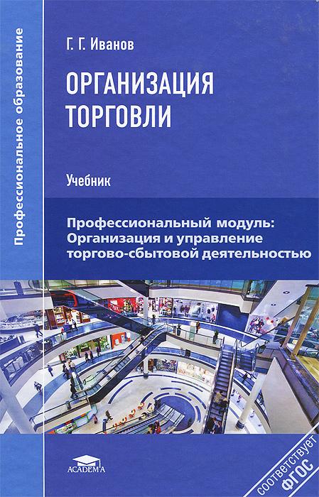 Организация торговли. Учебник