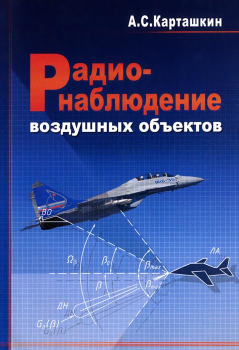 Радионаблюдение воздушных объектов. Учебное пособие