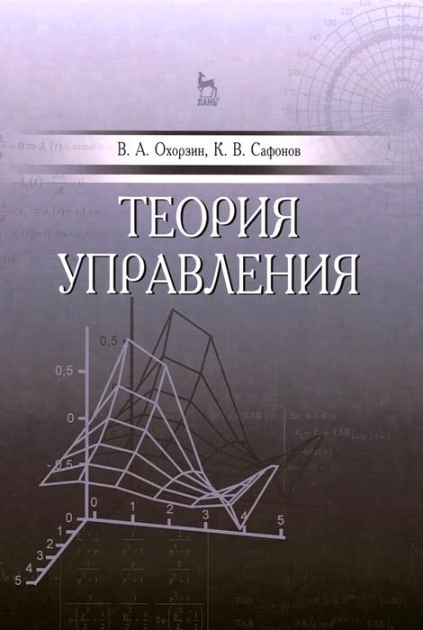 Теория управления. Учебник