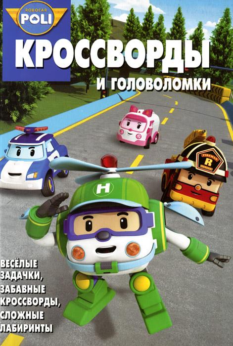 Робокар Поли и его друзья. Кроссворды и головоломки. № КиГ 1417.